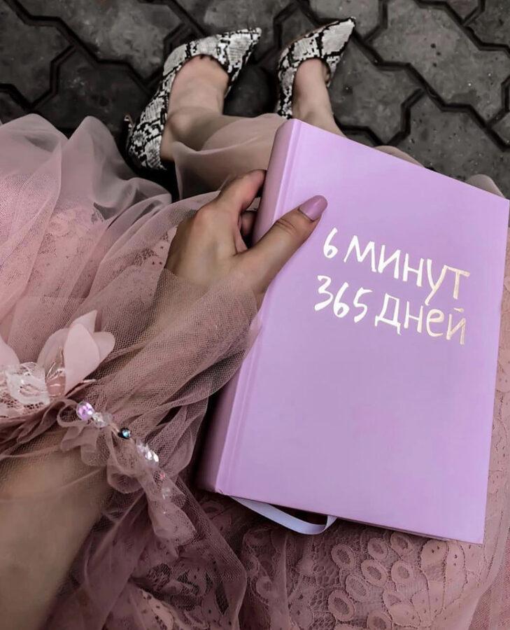 6 минут 365 дней (РУССКАЯ ВЕРСИЯ)